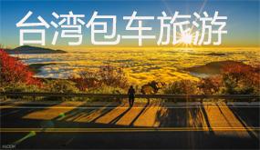 台湾包车旅游报价