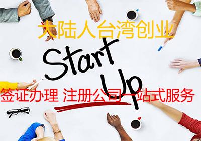 台湾创业长期停留入台证办理