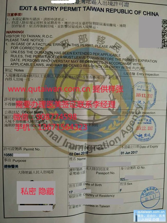 使用后的台湾健检医美签证范本样张