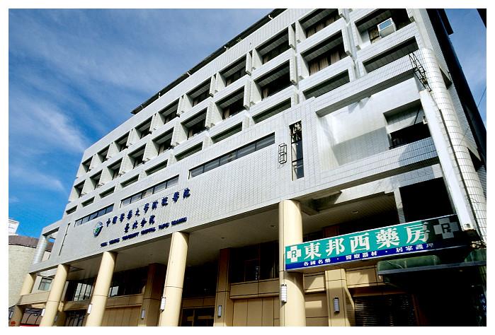 中国医药大学附设医院