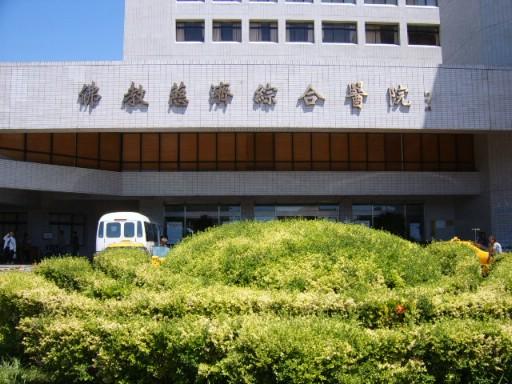 台湾佛教慈济综合医院开通大陆赴台医疗体检 高清图片