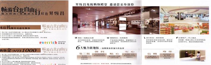 台北DFS国际免税店
