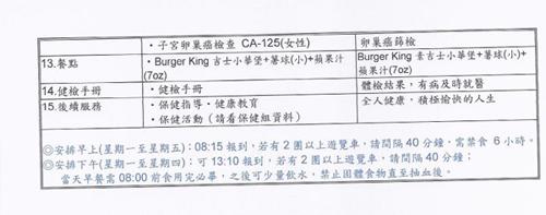 台安医院健检项目2