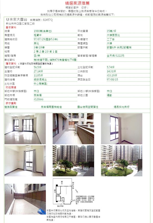 台湾在售二手房