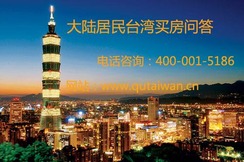 大陆居民台湾买房置业