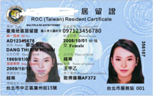 如何办理台湾居留证(附长期居留证图)_去台湾旅游网