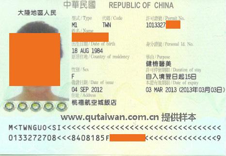2012传统纸本健检查医美签证样本