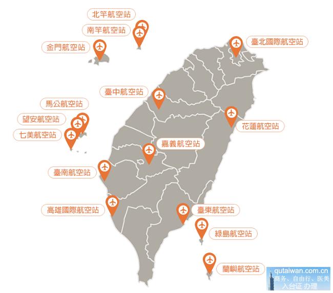 台湾岛内以及离岛飞机场分布图