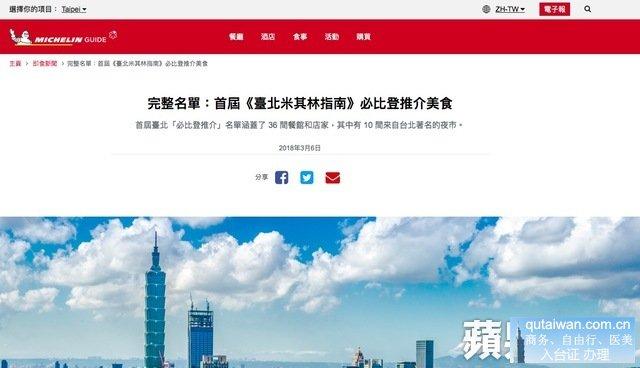 万人瞩目的台湾米其林餐厅评选
