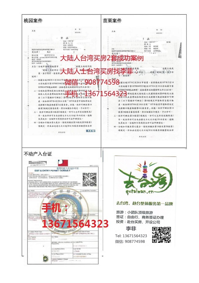 大陆人台湾买房案例范本和服务电话