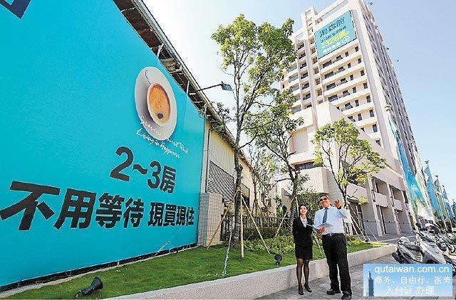 在建的台湾新房