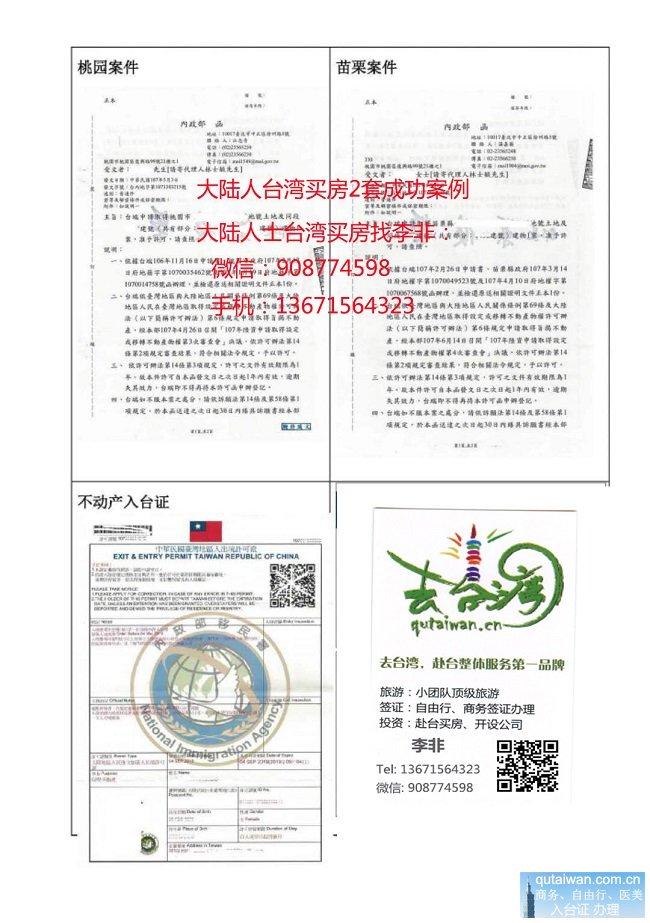 台湾房产证样例