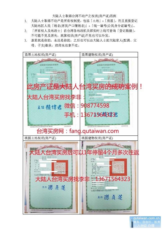 大陆人取得台湾不动产之权状(房产证)范例