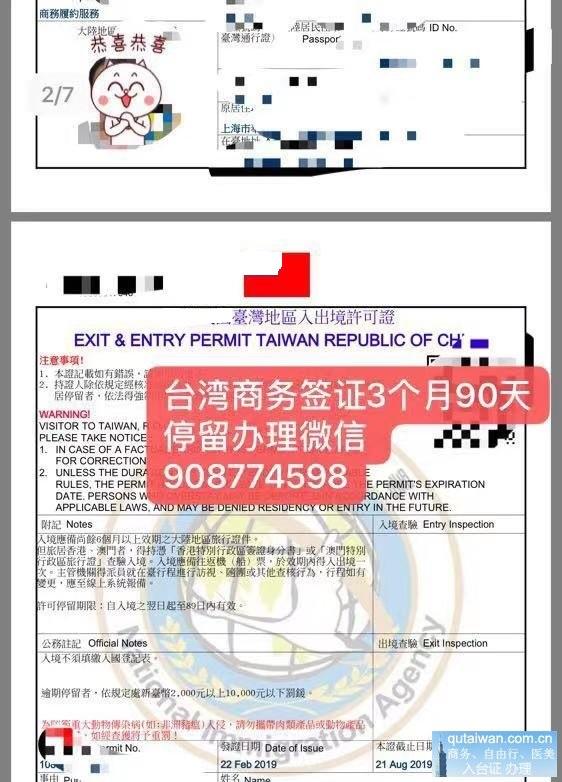3个月90天停留的台湾商务签证