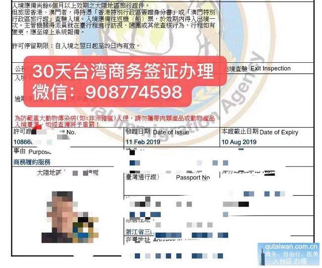 台湾单次30天停留商务签证样板