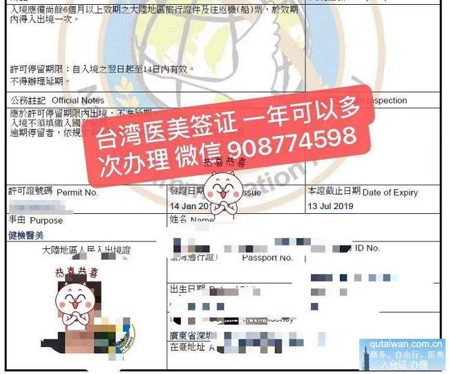 2019台湾旅游安全吗图片