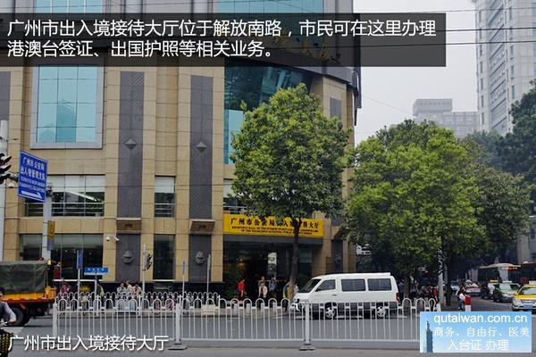 出入境大厅位于广州解放南路