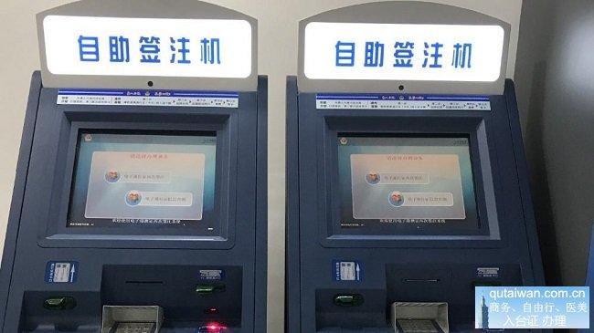 青岛出入境大厅自助加签机器