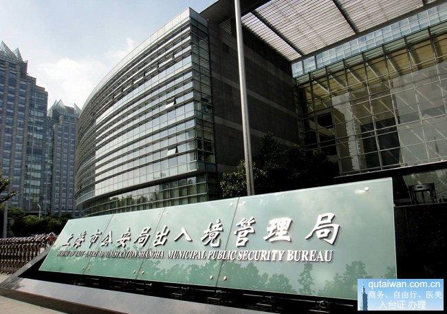 上海出入境办证大厅门口