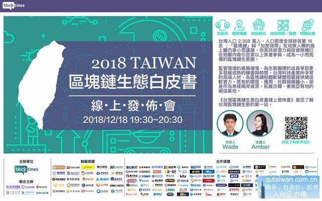 台湾区块链生态白皮书