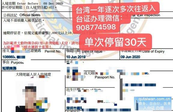 1年逐次商务签证案例样板