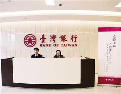 台湾银行个人服务柜台