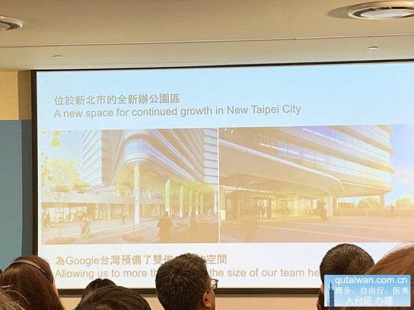 google新北新办公大楼规划建设图