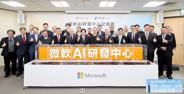 """「微软AI 研发中心」正式在台成立  携手""""行政机构""""与经济部 培育人才推动产业化加速产业AI化"""
