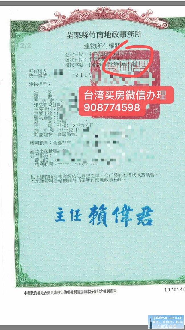 大陆人在台湾买房成功后拥有房屋建筑房产证