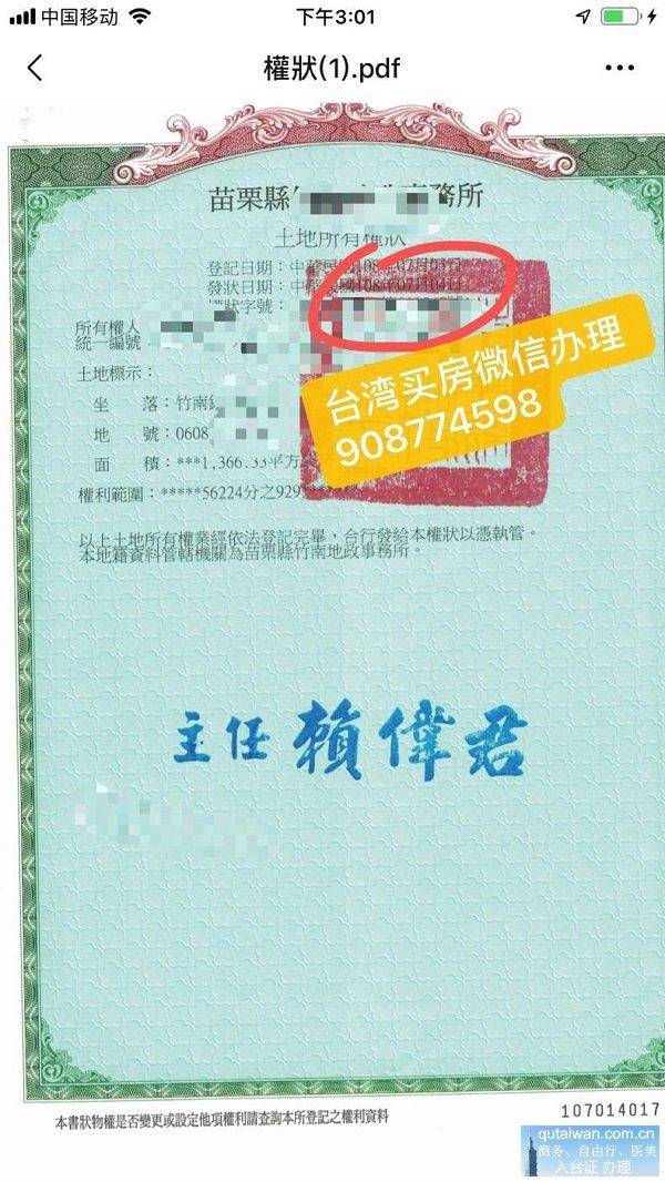台湾土地私人所有权产证