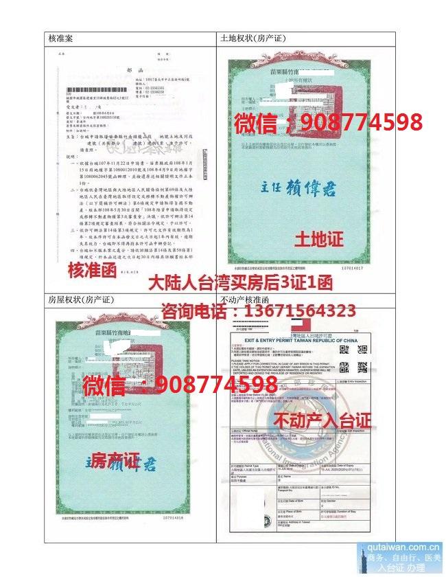 台湾土地产权证、房屋建筑产权证、核准函、买房不动产入台证样本