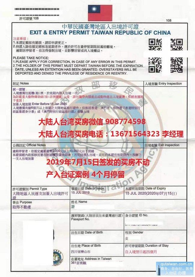 大陆人台湾买房后签发不动产入台证4个月停留