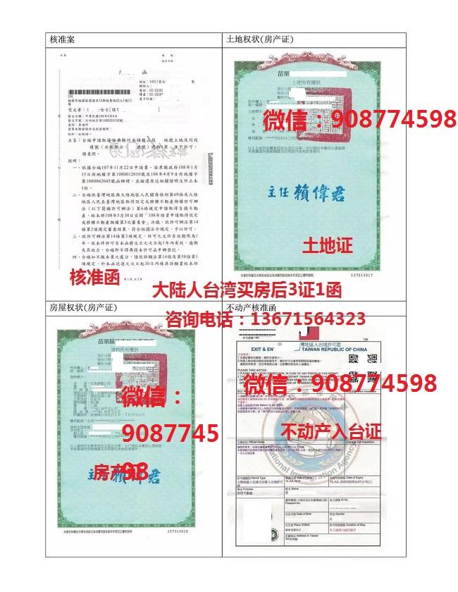 大陆居民台湾买房后的房产证和入台证