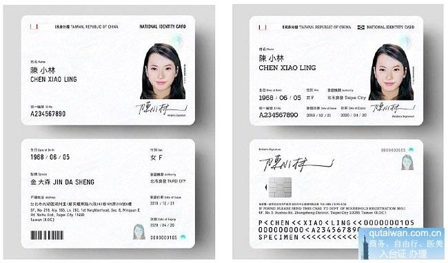 台湾新式身份证更加保护个人隐私