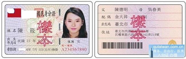 台湾现行身份证 纸版