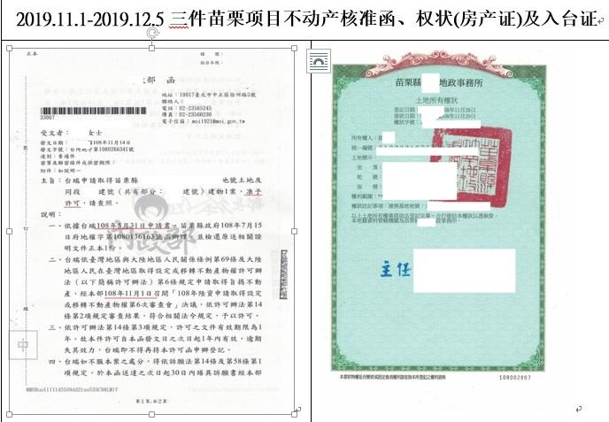 核准函和台湾房产证