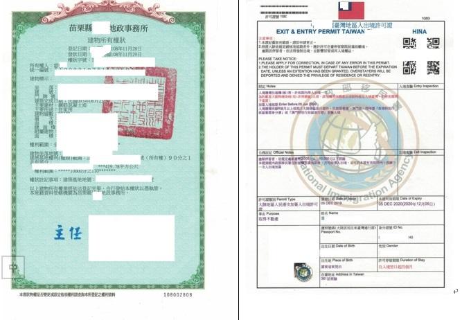 土地产证和不动产入台证样本