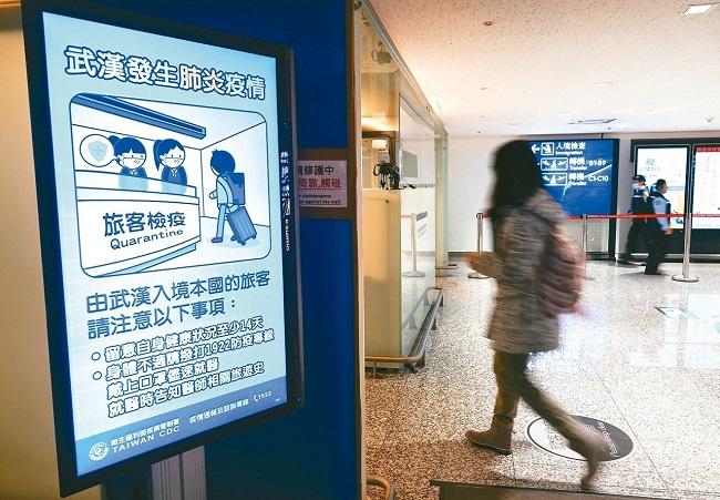 台湾机场警示武汉来的旅客