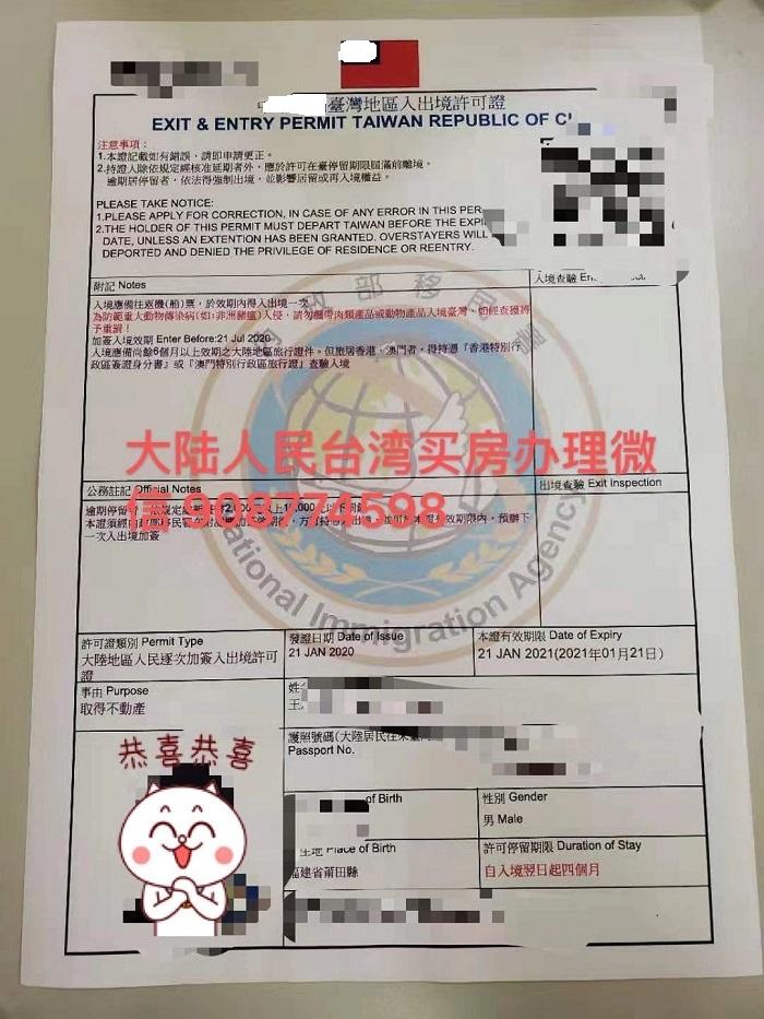 2020年1月份福建莆田客户不动产入台证