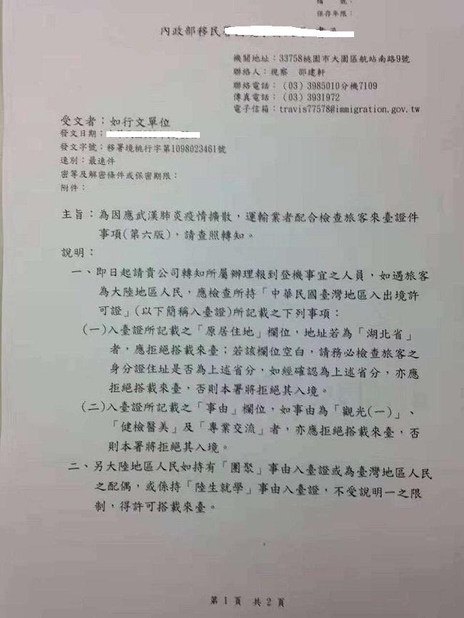 台湾各机场口岸管制入台公文