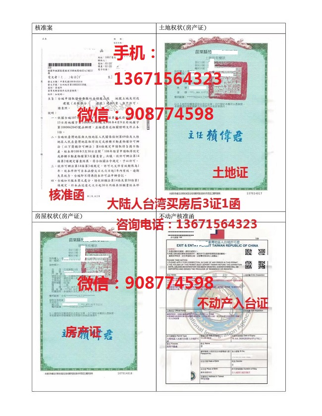 大陆人台湾买房取得的入台证、房产证、核准函