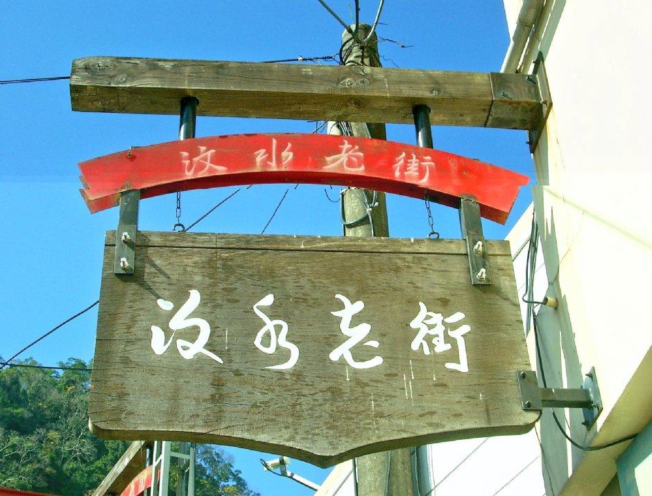 老街名称牌匾