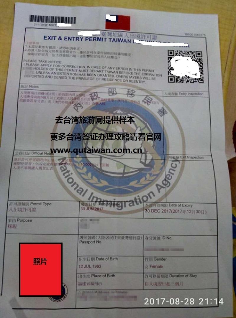 台湾探亲入台证样本