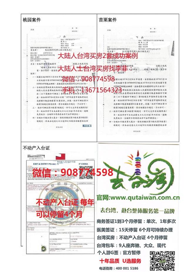 大陆居民台湾买房服务案例、联系方式
