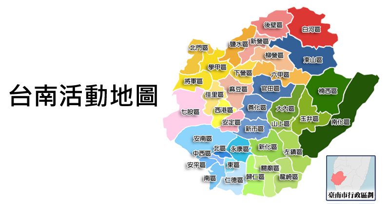 台南市行政划分地图