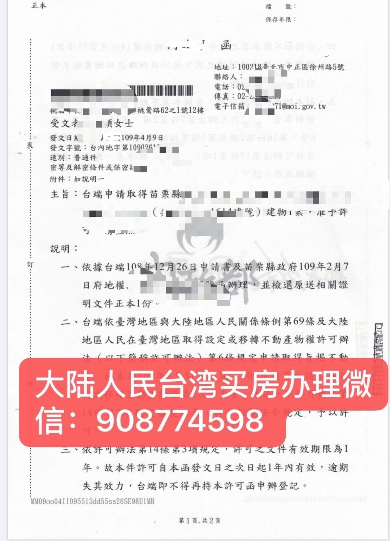2020年4月9日周小姐获得了苗栗买房核准函