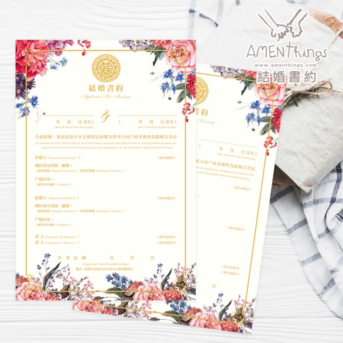 台湾结婚书约样本