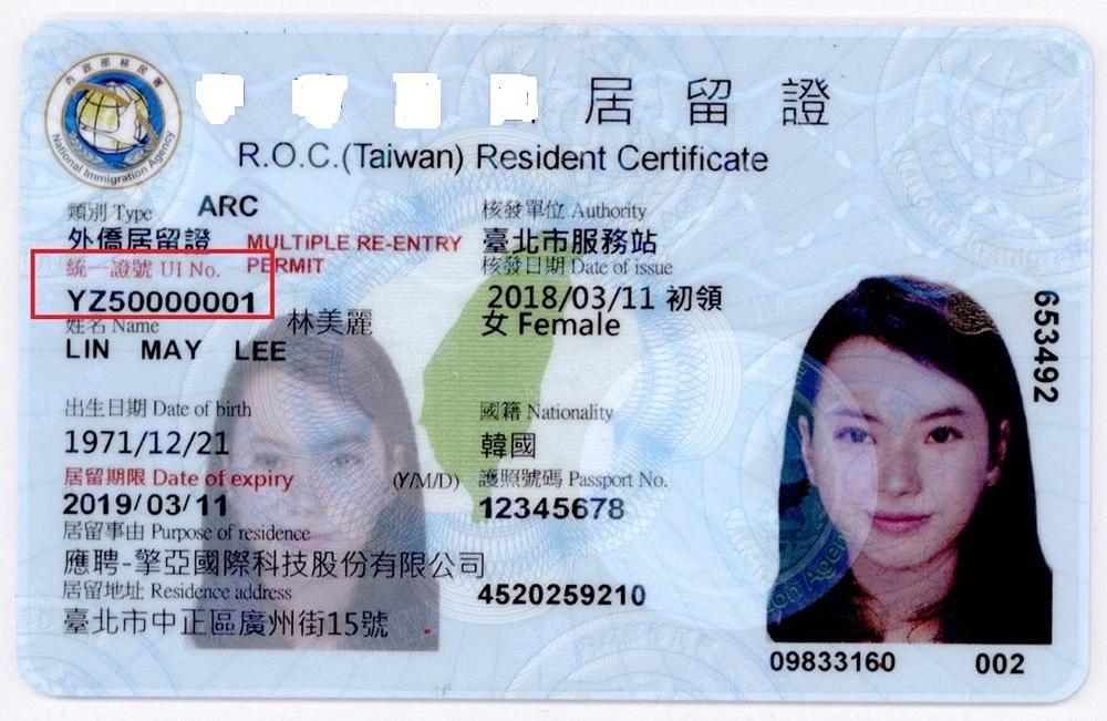台湾长期居留证样本