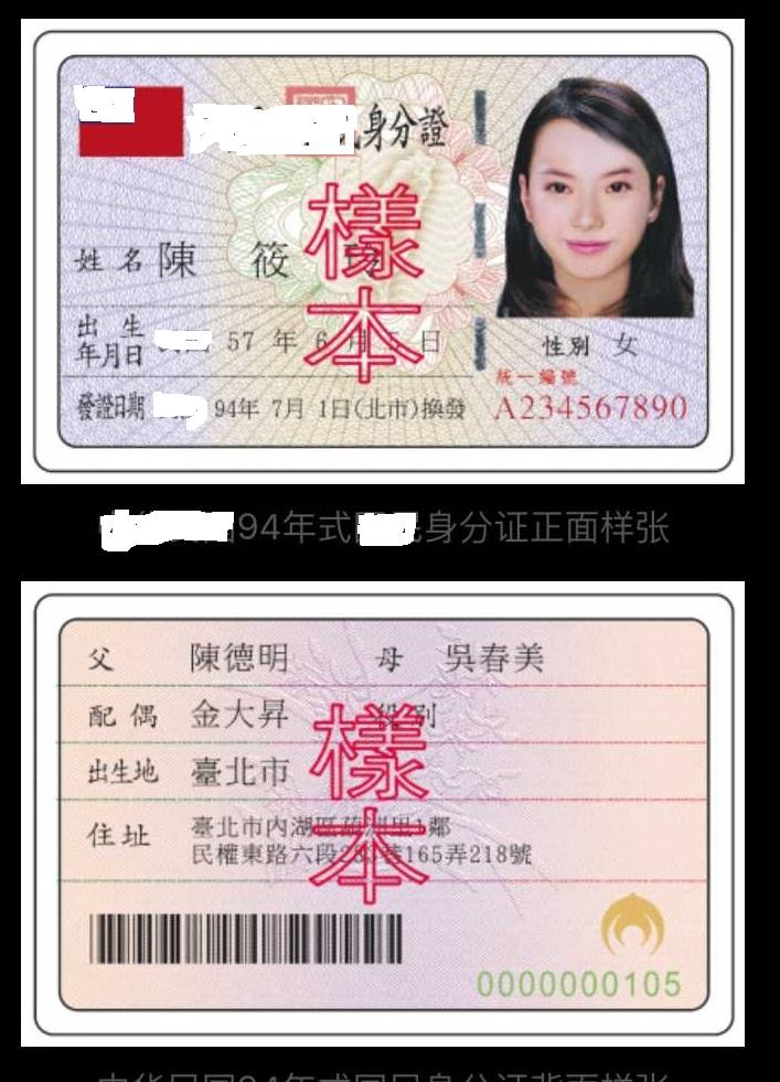 第六代台湾身份证样本