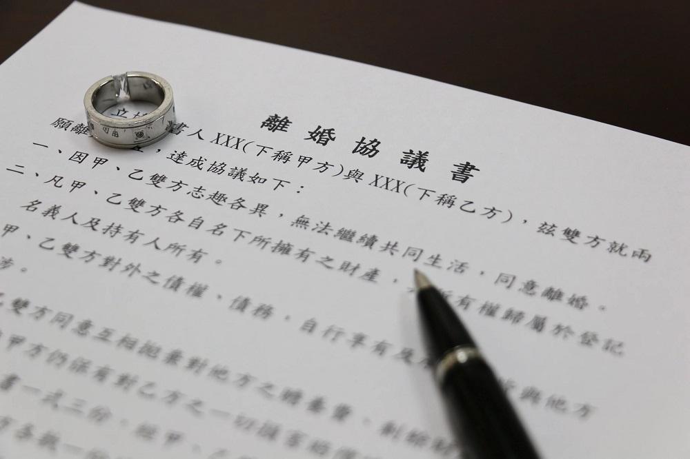 与台湾配偶离婚协议书